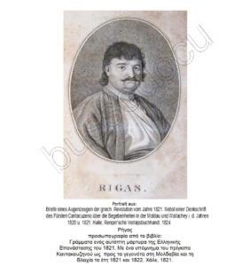 08 Rigas Cantacuzeno 1824