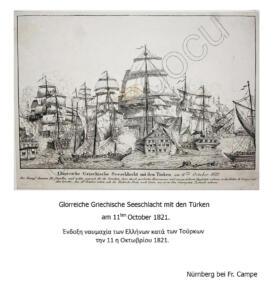 05 Campe Seeschlacht