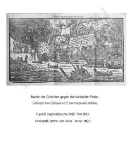07 Bothe von Vivis 1823 a