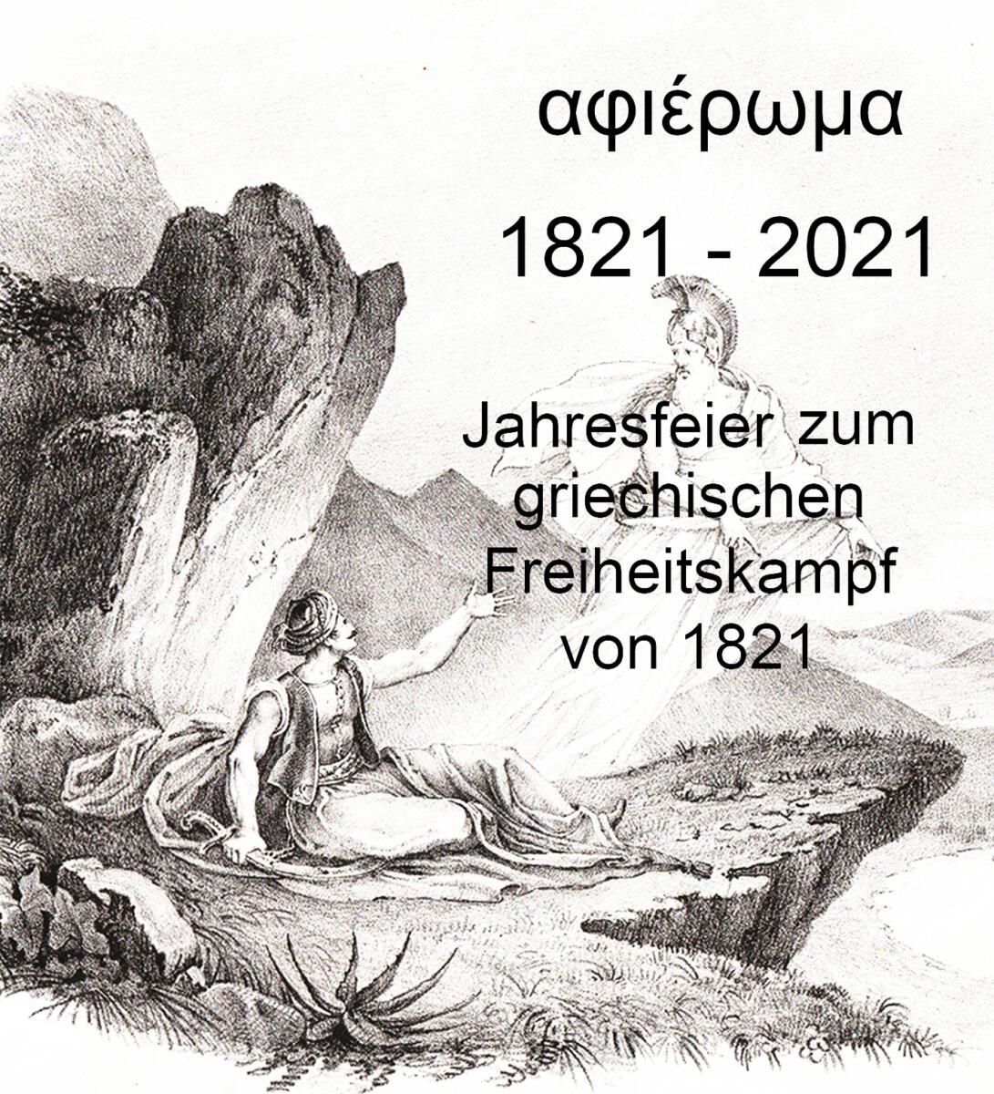 01 Αφιέρωμα 182 - 2021