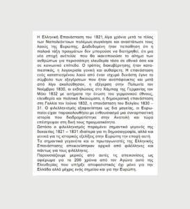 03 Εισαγωγή (Einleitung GR)